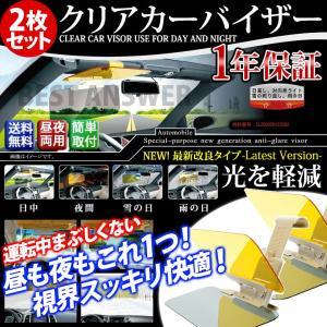 カーバイザー 2枚セット サンバイザー クリアカーバイザー 車 車用 自動車用 昼夜兼用 正規品|bestanswe