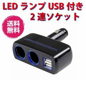 シガーソケット 2連 分配器 90度 角度調整可能 USB2ポート搭載 12V/24V対応 ブラック ブルーLED付き スマホ 充電|bestanswe