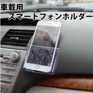 車載用 スマホ ホルダー スマートフォン 送料無料 透明 PVC 充電中ホールド可能|bestanswe