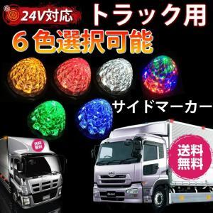 2個セット色選択 トラックマーカー ダイヤモンドカットレンズ リフレクター搭載 サイドマーカーに トラックマーカー バスマーカー 排気ブレーキ灯 送料無料|bestanswe