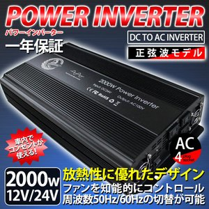 インバーター 正弦波 12V 24V 2000W -3000W 周波数 50Hz 60Hz 自動切替...