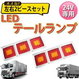 送料無料 LED テールランプ トラック用 左右セット 大 24V専用 バス マーカー 排気ブレーキ灯 角型 大型車 薄型 3連 ストップ バック ウインカー|bestanswe