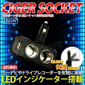 シガーソケット 2連 電圧表示 USB 2ポート 車 充電器 携帯 スマホ 増設 LEDイルミ搭載で見やすい|bestanswe