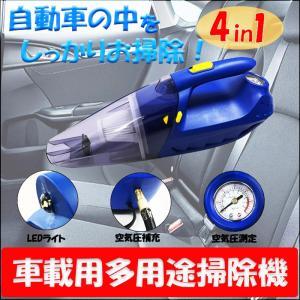 車 掃除機 強力 ハンディ クリーナー LEDライト タイヤ 空気圧 補充 測定 シガーソケット カークリーナー DC12V 隙間 細口|bestanswe
