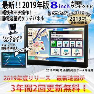 最新 2019年版 地図更新 8インチ カーナビ ワンセグ ナビ バックカメラ付属 タッチパネル GPS搭載 ポータブル N-8ARC2|bestanswe