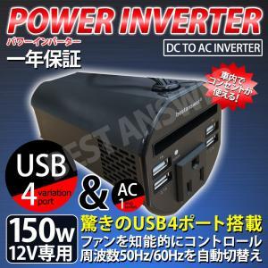 インバーター 12V 150W -300W USB4口 周波数 50Hz 60Hz 切替可能 ACDC 発電機 シガーソケット コンセント 車載用 充電器 電源 変換 変圧|bestanswe