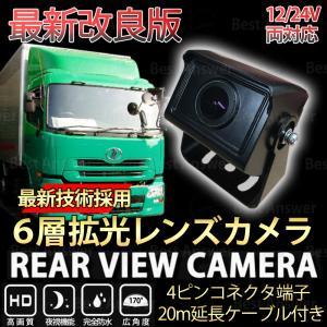 バックカメラ  トラック用 防水 超広角 170度 拡光6層レンズ 暗視機能 12/24V対応...