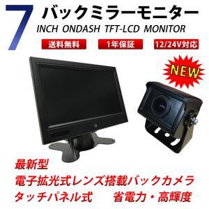 TFT7インチ オンダッシュモニター バックカメラセット 延長ケーブル付き 拡光レンズ 12/24V対応 トラック車載 防水 広角|bestanswe