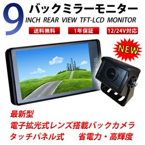 9インチバックミラーモニター 拡光レンズ バックカメラセット...