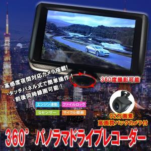 ドライブレコーダー 360度 ドラレコ 360° ドライブレコーダー バックカメラ セット|bestanswe