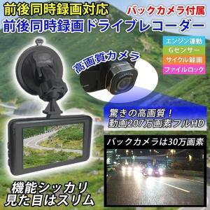 ドライブレコーダー W録画 ドラレコ 前後同時録画 リアカメラ 駐車監視 動体検知 防犯 バック Gセンサー フルHD