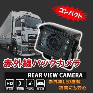 在庫処分セール特価 防水 広角 赤外線暗視機能付 12/24V対応 トラック車載バックカメラ|bestanswe