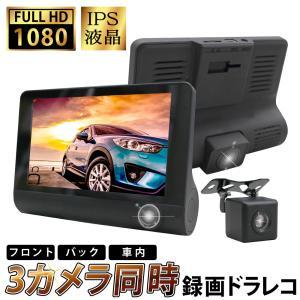 車内も撮れる ドライブレコーダー 3カメラ 前後 車内 車外 撮影 バックカメラ 4インチ IPS 高画質 モニター 当て逃げ あおり運転 Gセンサー|bestanswe