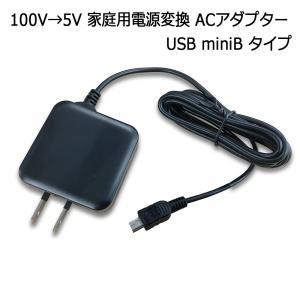 変換 100V から 5V ACアダプター 5V 2A 家庭用電源 5Vに変換 コンパクト 耐久性 アップ 家でナビを使う ドライブレコーダー bestanswe