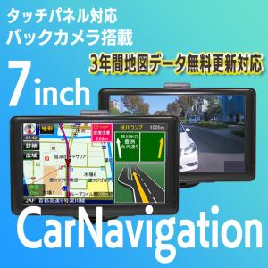 カーナビ ナビ ポータブル 最新 地図 タッチパネル 7インチ バックカメラ 付き ワンセグ 音楽 動画 再生対応 SDカード|ベストアンサーの宝ショップ