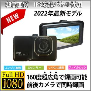 新IPS 液晶パネル ドライブレコーダー 前後 録画 ドラレコ フルHD 1080P 160° 高画質 W録画 リアカメラ あおり 対策 バック Gセンサー