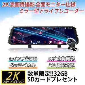 2019年 最新モデル 2K 1440P ミラー型 ドライブレコーダー 前後 録画 ドラレコ フルH...