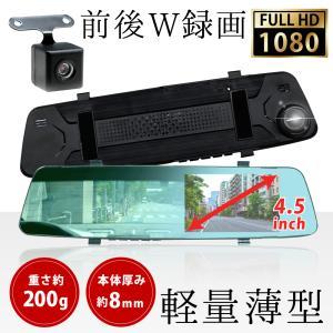 父の日 プレゼント ミラー型 ドライブレコーダー ドラレコ 前後 録画 リアカメラ バックカメラ 半年保証付|ベストアンサーの宝ショップ