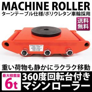 マシンローラー 6t 1台単品 運搬用マシンローラー 重量物運搬 台車 チルローラー 360度回転台 運搬スピードローラー 道具 DIY 引越し|bestanswe