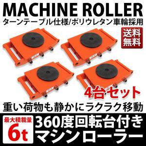 マシンローラー 6t 4台セット 運搬用マシンローラー 重量物運搬 台車 チルローラー 360度回転台 運搬スピードローラー 道具 DIY 引越し|bestanswe