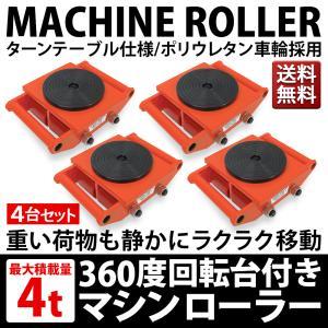 マシンローラー 4t 4台セット 運搬用マシンローラー 重量物運搬 台車 チルローラー 360度回転台 運搬スピードローラー 道具 DIY 引越し|bestanswe