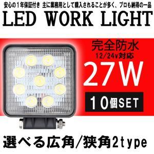 ワークランプ ワークライト 27w 9連 10個セット 角型・丸型 広角・狭角選択自由ワークランプ LED作業灯 LEDワークライト12v/24v対応 1年保証 送料無料|bestanswe