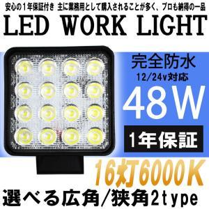 ワークランプ ワークライト 角型 48w 16連 1個単品 広角・狭角選択自由ワークランプ LED作業灯 LEDワークライト12v/24v対応 1年保証 送料無料|bestanswe