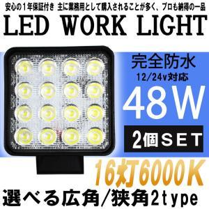 ワークランプ ワークライト 角型 48w 16連 2個セット 広角・狭角選択自由ワークランプ LED作業灯 LEDワークライト12v/24v対応 1年保証 送料無料|bestanswe