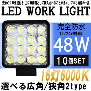 ワークランプ ワークライト 角型 48w 16連 10個セット 広角・狭角選択自由ワークランプ LED作業灯 LEDワークライト12v/24v対応 1年保証 送料無料|bestanswe