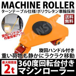 マシンローラー 2t 1台単品 運搬用マシンローラー ハンドル付き 重量物運搬 台車 チルローラー 360度回転台 運搬スピードローラー 道具 DIY 引越し|bestanswe