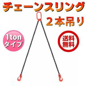 チェーンスリング 1ton 2本吊りスリングフックタイプ チェーンフック ベルトスリング 吊ベルト|bestanswe