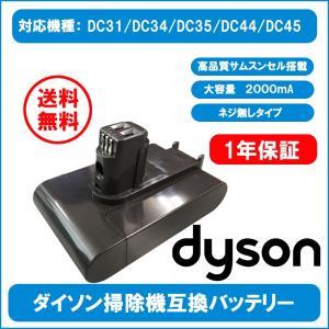 ダイソン バッテリー DC31 DC34 DC35 DC44...