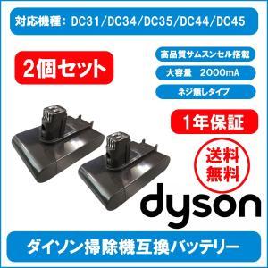 ダイソン バッテリー 2個セット DC31 DC34 DC35 DC44 DC45 22.2V 2.0Ah 2000mAh ネジ無し 大容量 bestanswe