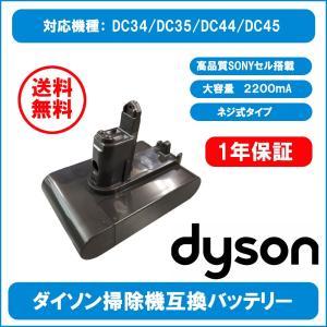 ダイソン バッテリー DC34 DC35 DC44 DC45 22.2V 2.2Ah 2200mAh SONY製 ネジ式 大容量 bestanswe
