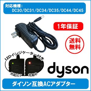 ダイソン 互換 ACアダプター 充電器 充電機 DC30 DC31 DC34 DC35 DC44 DC45 22.2V ランプ インジケーターつき|bestanswe