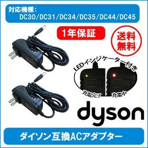 ダイソン 互換 ACアダプター 2個セット 充電器 充電機 DC30 DC31 DC34 DC35 DC44 DC45 22.2V ランプ インジケーターつき bestanswe