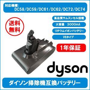 ダイソン バッテリー V6 DC58 DC59 DC61 DC62 DC72 DC74 3.0Ah 3000mAh 大容量 bestanswe