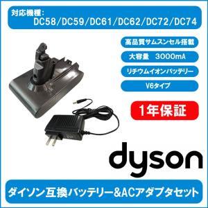 ダイソンバッテリー V6 アダプタセット リチウムイオン電池 DC58 DC59 DC61 DC62 DC72 DC74 対応 互換 21.6V 3000mAh 掃除機 互換品 電池 電池パック bestanswe