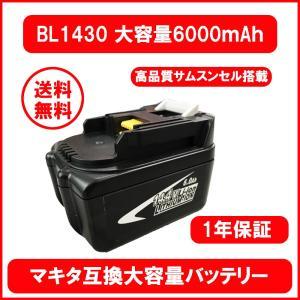 マキタ makita バッテリー 互換品 BL1430 BL...