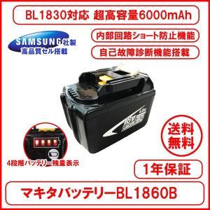 マキタ makita バッテリー 互換品 BL 1830 1860 18V 6000mAh BL1860B 電動 工具 ドライバー インパクト レンチ ドリル bestanswe
