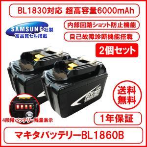 マキタ makita バッテリー 互換品 2個セット BL 1830 1860 18V 6000mAh 電動 工具 ドライバー インパクト レンチ ドリル bestanswe
