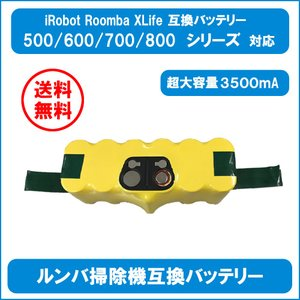 ルンバ 800 700 600 500 Roomba 14.4V 3500mAh (3.5Ah) バッテリー アイロボット iRobot ロボット掃除機 bestanswe