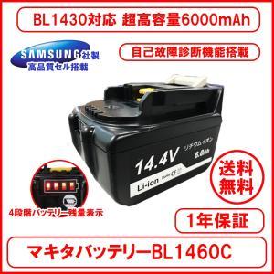 マキタ makita バッテリー 互換品 BL1460C 14.4V 6000mAh 電動 工具 ドライバー インパクト レンチ ドリル bestanswe