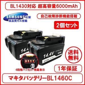 マキタ makita バッテリー 互換品 2個セット BL1460C 14.4V 6000mAh 電動 工具 ドライバー インパクト レンチ ドリル bestanswe