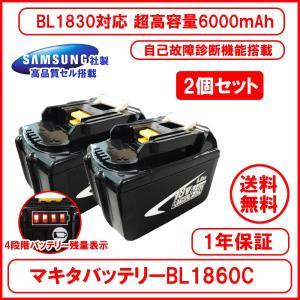 マキタ makita バッテリー 互換品 2個セット BL1...