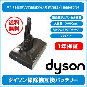 ダイソン バッテリー V7 リチウムイオン電池 Fluffy Animalpro Mattress Triggerpro 対応 互換|bestanswe