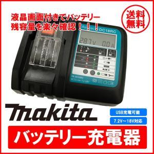 マキタ makita 充電器 リチウムイオン電池 BL1830 7.2V - 18V 電動工具 互換品 パワーツール 残量表示 電池 パック 液晶付き USB|bestanswe