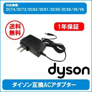 ダイソン V6 バッテリー用 充電アダプター 互換品 bestanswe
