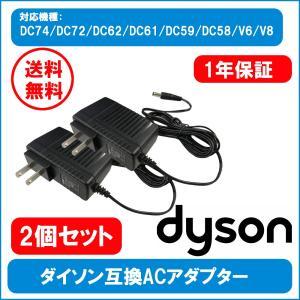 ダイソン V6 バッテリー用 充電アダプター 2個セット 互換品 bestanswe