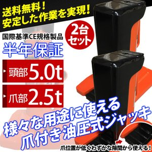 最新改良版 ジャッキ 油圧ジャッキ 爪ジャッキ 2台セット 爪部2.5t ヘッド部5t 爪付き 油圧 爪式油圧 ボトル 工事 送料無料|bestanswe